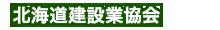 北海道建設業協会